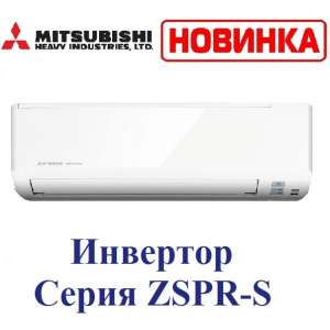 Кондиционер Mitsubishi Heavy Industries SRK25ZSPR-S инвертор 2017 (25кв)