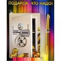 Блокнот Для больших денег с ручкой